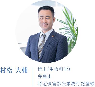 村松大輔 博士(生命科学)、弁理士、特定侵害訴訟業務付記登録