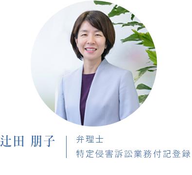 辻田朋子 弁理士、特定侵害訴訟業務付記登録