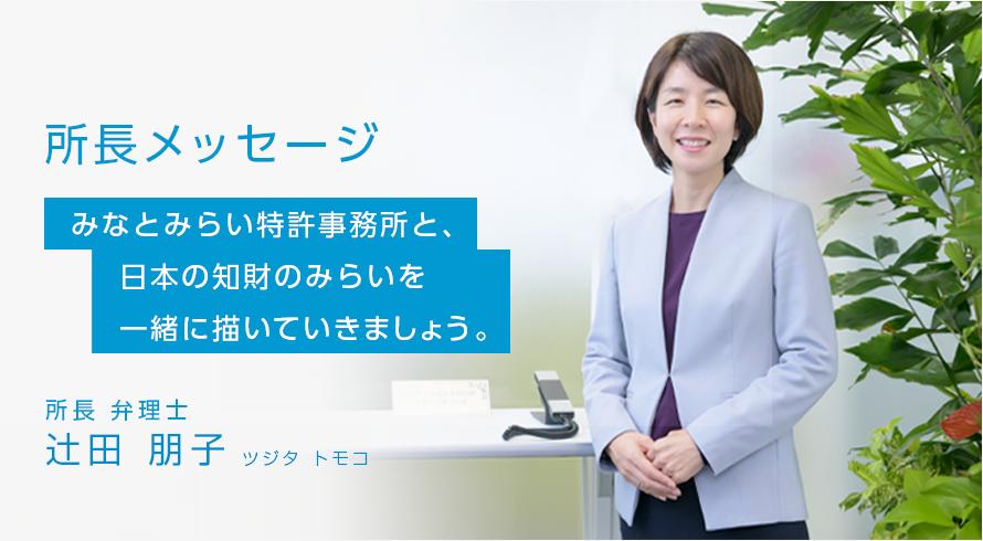 みなとみらい特許事務所と、日本の知財のみらいを、一緒に描いていきましょう。