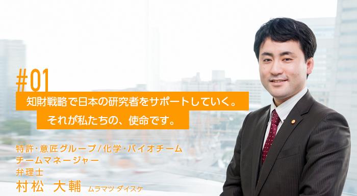 知財戦略で日本の研究者をサポートしていく。それが私たちの、使命です。