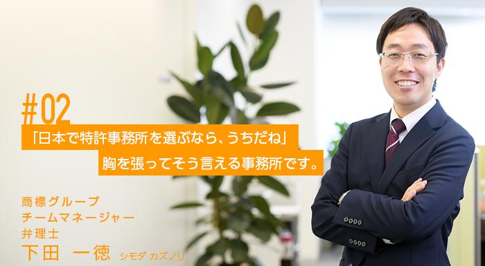 「日本で特許事務所を選ぶなら、うちだね」胸を張ってそう言える事務所です。。
