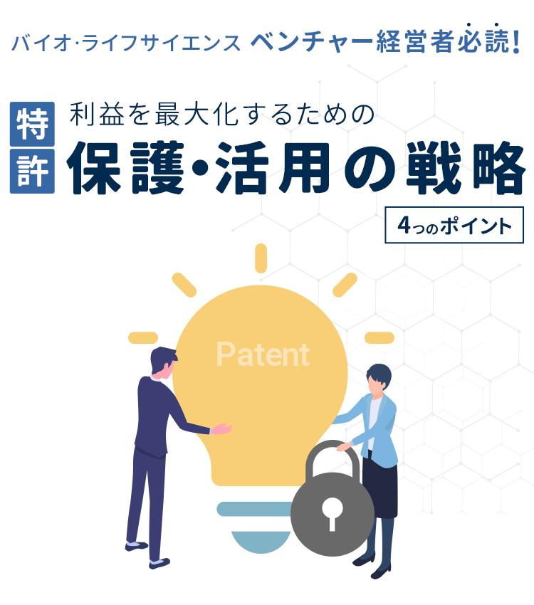 バイオ・ライフサイエンス ベンチャー経営者必読!利益を最大化するための特許保護・活用の戦略4つのポイント